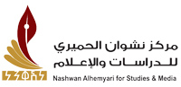 مركز نشوان الحميري للدراسات والإعلام