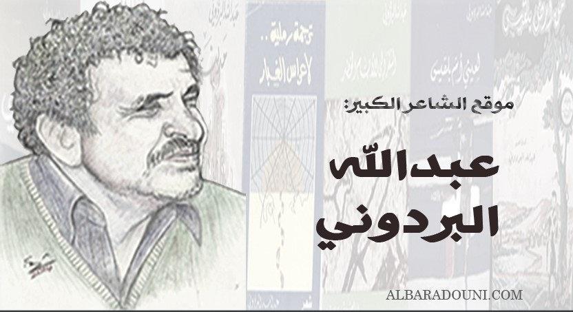 عبدالله البردوني.. حادي المنعطفات.. الأستاذ عباس بيضون